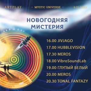 Mystic Universe New Year Mystery Exhibition MiX(8.01.2020)