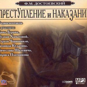 """Ф.М. Достоевский - """"Преступление и наказание"""""""