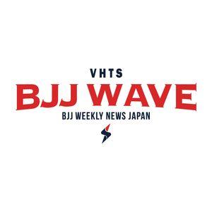 BJJ-WAVE 9/25 2018 収録分