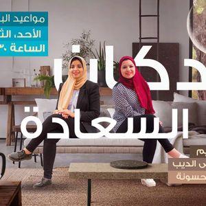 دكان السعاده مع سلمي الديب ودينا حسونه وضيوف الحلقه فراس ويمني