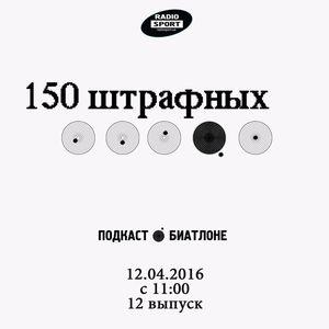 150 штрафных. 12-й выпуск. 12.04.2016