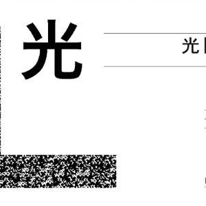Hikari (12/12/15)