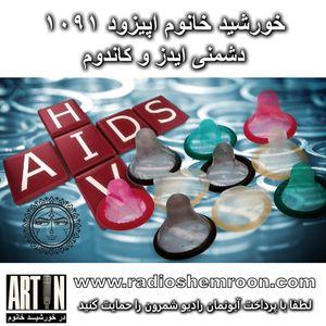 خورشید خانوم اپیزود ۱۰۹۱ ـ  دشمنی ایدز و کاندوم ـ فصل ۳ دوشنبه ۲۶ امرداد ۱۳۹۴