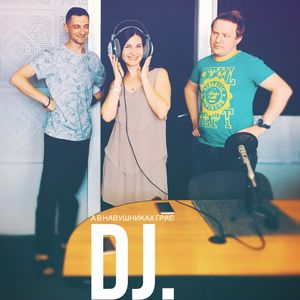 DJ. Dub-Ro|Як бути ПРАВДИВИМ DJ. ?|Made in Ukraine|Se 3|E 374