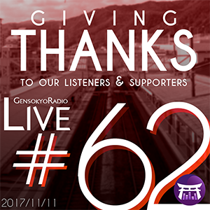 Gensokyo Radio Live #62: Giving Thanks to our Listeners & Supporters