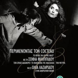 Όλια Λαζαρίζου, Σοφία Φιλιππίδου-Περιμένοντας τον Cocteau στον Ασπρόμαυρο Θίασο του Πέτρου Παράσχη
