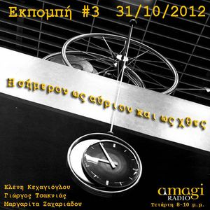 2012-10-31 (Η σήμερον ως αύριον και ως χθες @amagiradio.com)