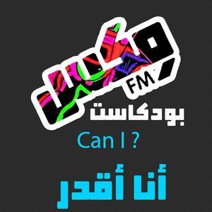 Mix FM - Can i? أنا أقدر