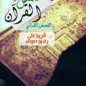 Al-Qasas Al-Qura'any - EP03