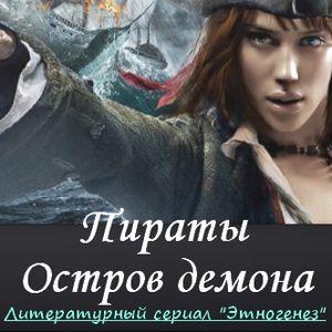 """Пронин Игорь - """"Пираты"""" (1). """"Остров Демона"""" (Вторая  часть)"""