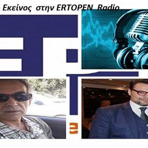 ΕΓΩ ΚΑΙ ...ΕΚΕΙΝΟΣ - ERTOPEN Radio 106,7 fm &web-   Η Εκπομπή της 13/9/2019