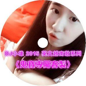 DJ小雄 - 英文越南鼓系列(鬼寶專屬)客製