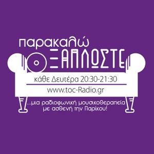 "15-5-17 (DEPECHE MODE) ""Παρακαλώ Ξαπλώστε"" @toc-radio.gr με τη Μαρία Παρίκου"