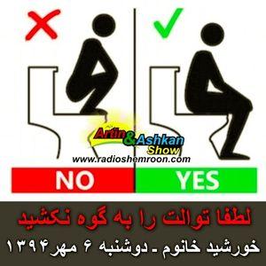 خورشید خانوم ـ دوشنبه ۶ مهر۱۳۹۴ ـ  لطفا توالت را به گوه نکشید