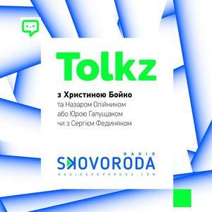 Tolkz / С2Е8 / Ольга Котрус