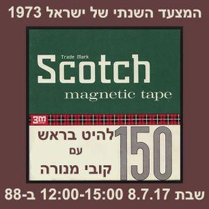 """המצעד הלועזי השנתי של ישראל 1973 -""""להיט בראש"""" קובי מנורה 8.7.17 ב 88"""