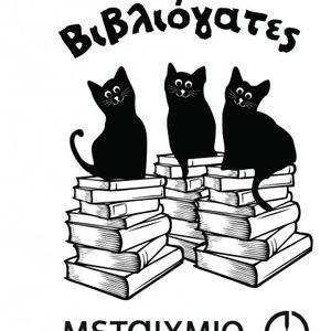 Βιβλιόγατες | Εκδόσεις Μεταίχμιο | Γιώργος Ίκαρος Μπαμπασάκης  (31/01/2014)
