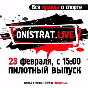 Onistrat.LIVE. Пилотный выпуск. 23.02.2016