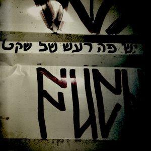Mofo - raash shel sheket - mix