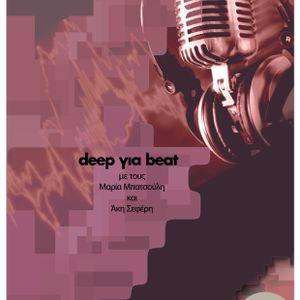 Deep για Beat - 08/03/2015