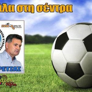 Γιάννης Ρέτσας (6-11-2020)