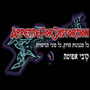 Appetite For Distortion 21
