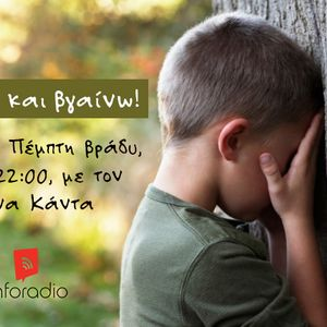 Φτου και βγαίνω @enforadio.gr - 09/09/2016