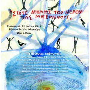 """""""Κουβέντα να γίνεται"""" - Παράσταση «Στους δρόμους του νερού τους μαγεμένους» 14/6 στο θέατρο Μελίνα"""