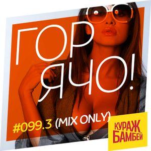 ГОРЯЧО! (TOO HOT!) Podcast #099.3 (Mix Only) #Hiphop #Rap #RNB #90s #Classics