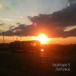 Beattape 5 - Лирика