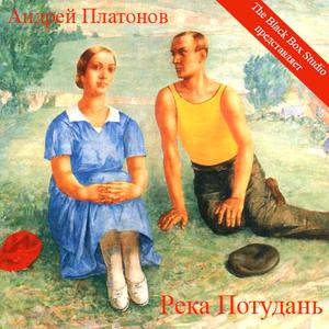"Платонов Андрей - ""Река Потудань"""