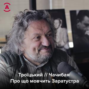 Троїцький // Чачибая - про що мовчить Заратустра