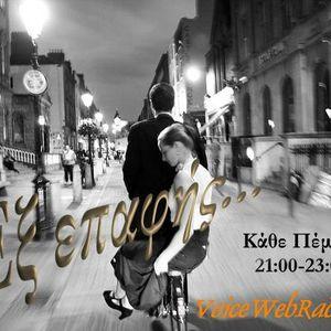 Εξ Επαφής-Πρεμιέρα VoiceWebRadio-12.9.2013