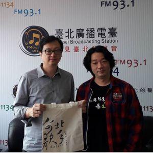 2018/04/03 公民總主筆 - 張鐵志 - 專訪導演樓一安談呂赫若「台北歌手」- 台北廣播電台