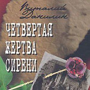 "Виталий Данилин - ""Четвертая жертва сирени"""