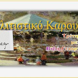ΠΟΛΙΤΙΣΤΙΚΟ ΚΑΡΟΥΖΕΛ 1 ΜΑΡΤΙΟΥ 2016