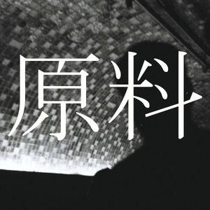 原料 Vol. 1