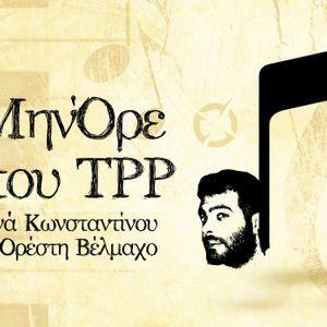 Το ΜηνΌρε του TPP για τις εκλογές στην Κεντροαριστερά
