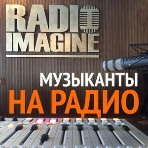 Рок группа Iron Trooper (Iron Maiden Tribute) в гостях на радио Imagine