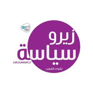 برنامج زيرو سياسه 12-07-2016