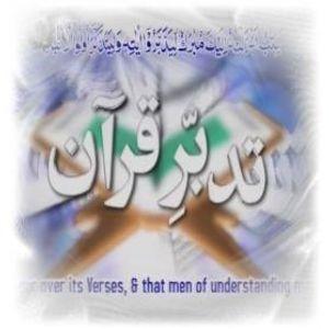 Tadabbur e Quran - Eposide104 'Mufti Muhammad Akmal Madani'