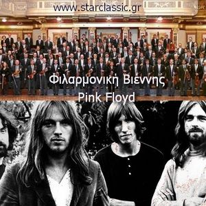 """""""Η κλασσική στη Ροκ"""": Η φιλαρμονική της Βιέννης και το συγκρότημα των Pink Floyd"""