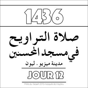 Salat Tarawih Jour 12