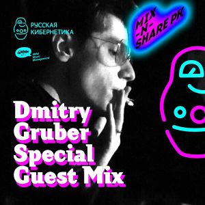 """Dmitry Gruber - Mix For """"Russian Cybernetics"""""""