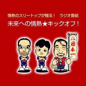 2013年11月08日放送 - 未来への情熱★キックオフ! - 岡田敏弘さん
