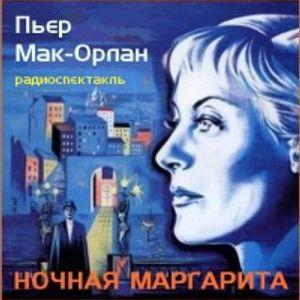 "Пьер Мак-Орлан - ""Ночная Маргарита"""