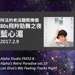 Alpha's Retro Paradise vol.10 - Lan Diva's 80s Feeling-Tracks Night