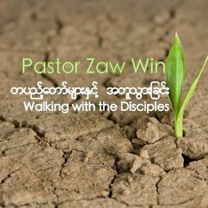 Walking with the disciples (တပည့္ေတာ္မ်ားႏွင့္ အတူသြားလာျခင္း)