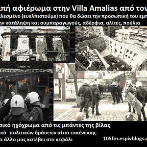 KYRIX(105ΦΜ) ΑΦΙΈΡΩΜΑ ΣΤΗΝ VILLA AMALIAS   1