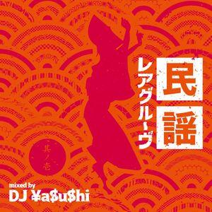 民謡レアグルーヴ Part.1 (Japanese Old Folks Got Rhythm Part.1)